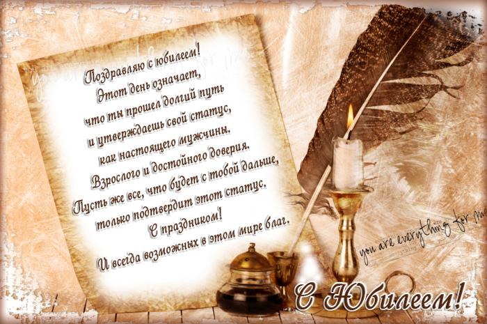 """открытка """"Прозаические поздравления с Днем рождения мужчине"""""""