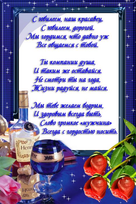 """открытка """"Поэтические поздравления с юбилеем"""""""