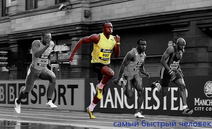 """фото """"самый быстрый человек в мире"""""""