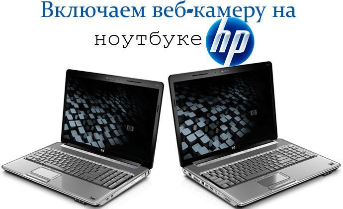 скачать драйвер веб камеры на ноутбук hp