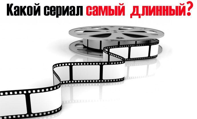 """фото """"Самый длинный сериал в мире"""""""