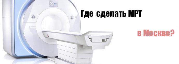 """фото """"МРТ в Москве"""""""