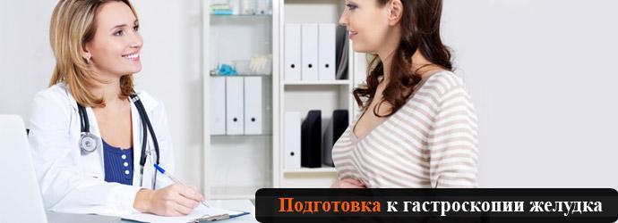 """фото """"подготовка к гастроскопии желудка"""""""