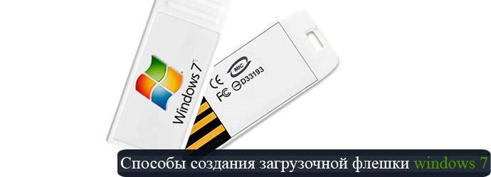 """фото """"создание загрузочной флешки windows 7"""""""