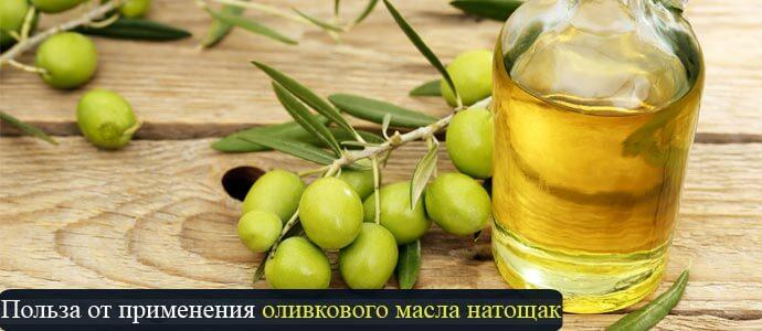 изображение, польза оливкового масла натощак