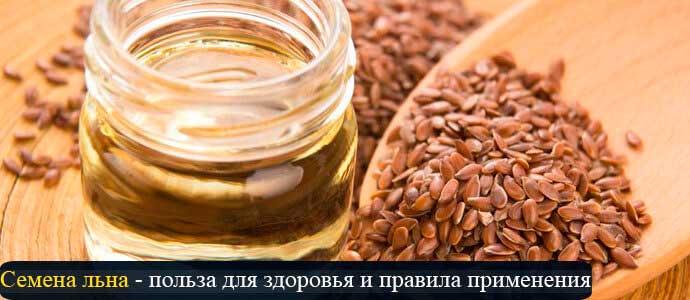 """фото """"Семена льна - польза и вред"""""""