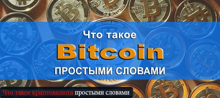 """фото """"Что такое криптовалюта"""""""