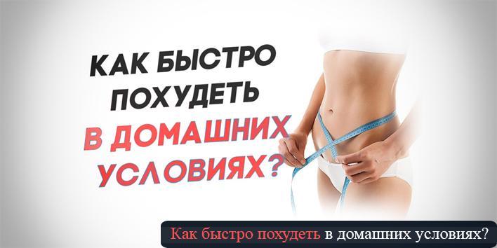 """фото """"Как быстро похудеть"""""""