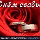 """фото """"открытки с днем свадьбы"""""""