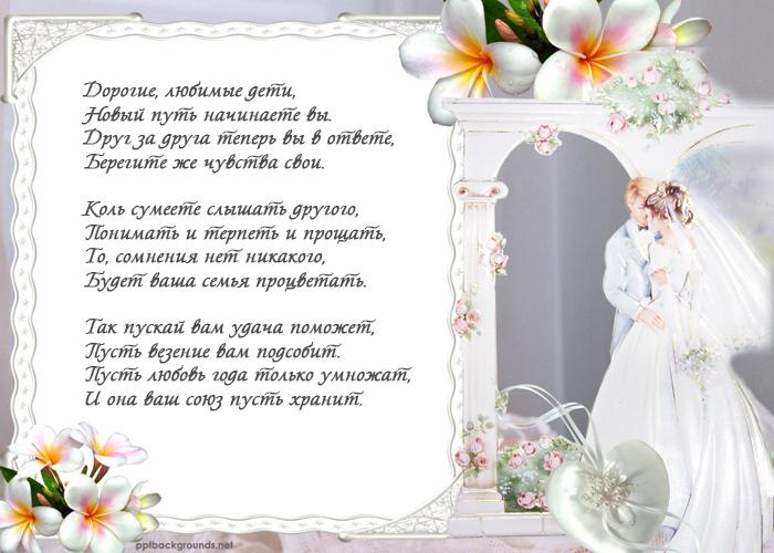 "фото ""Поздравления с днем свадьбы от отцов молодоженов"""