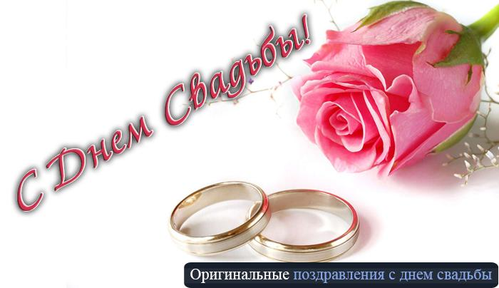 """фото """"Поздравления с днем свадьбы"""""""