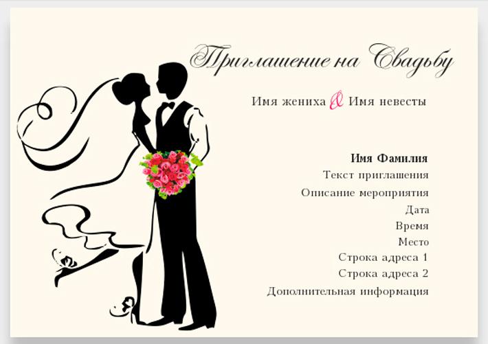 """фото """"Пригласительные на свадьбу"""""""