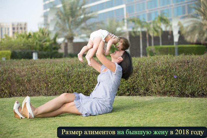 """фото """"Алименты на мать ребенка до 3 лет"""""""