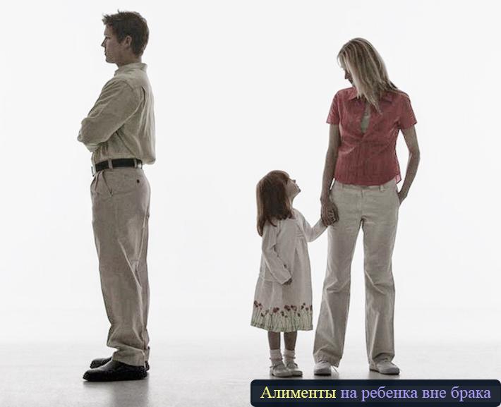 """фото """"Алименты на ребенка вне брака"""""""
