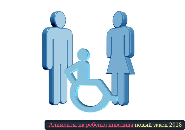 "фото ""Алименты на ребенка инвалида"""
