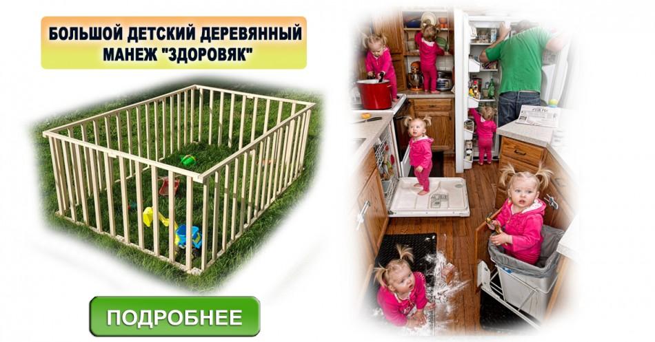 """фото """"Манеж ограждение Здоровяк"""""""