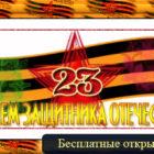 "фото ""Открытки с 23 февраля"""