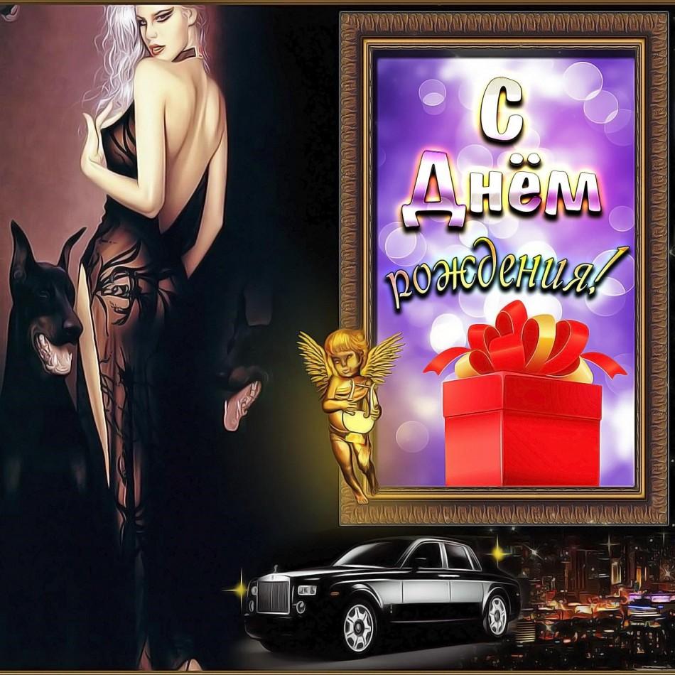 Картинка для мужчины с подарком и машиной