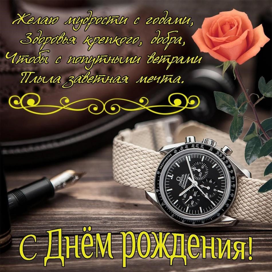 Картинка мужчине с розой и красивыми часами