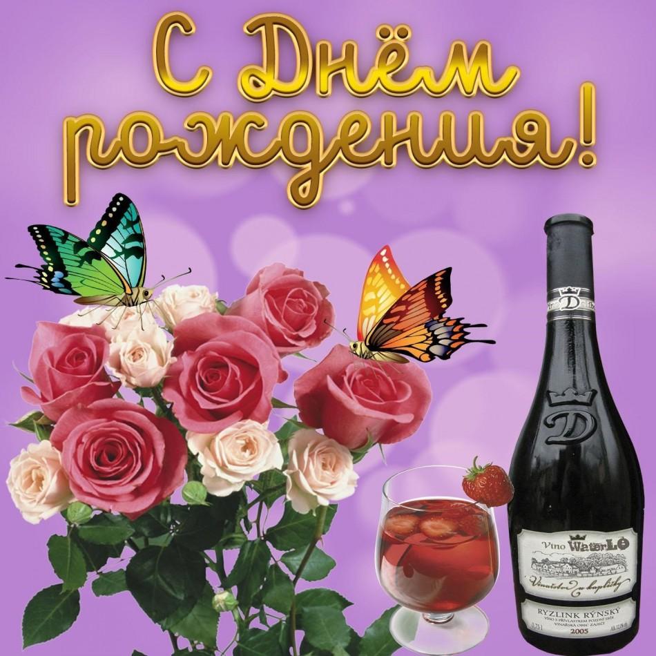 Картинка на День рождения с букетом роз