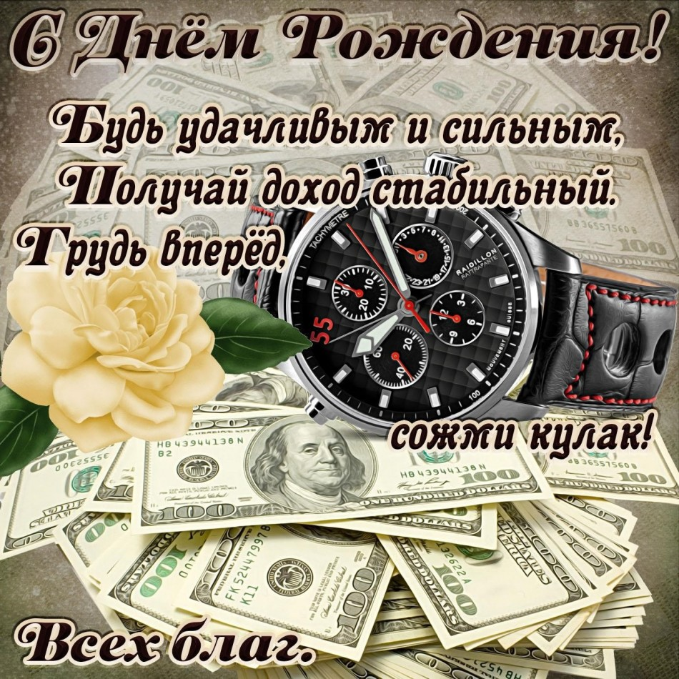 Картинка на День рождения с часами и долларами