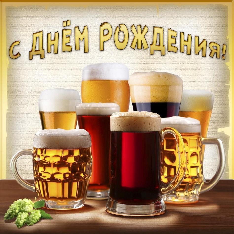 Картинка с бокалами пива для мужчины