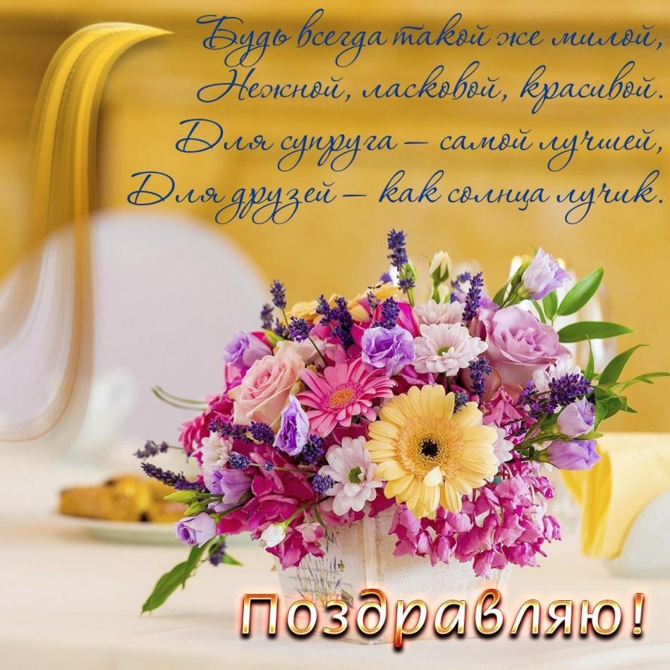 Картинка с букетом цветов на жёлтом фоне
