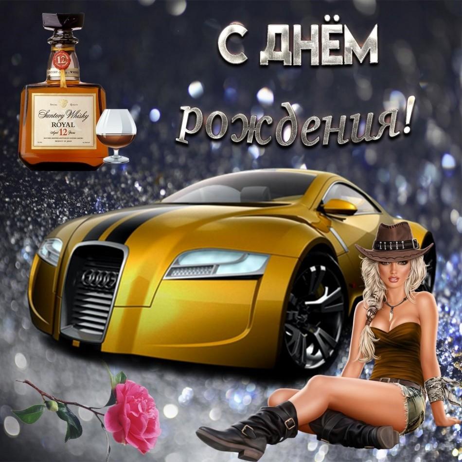 Картинка с машиной на День рождения