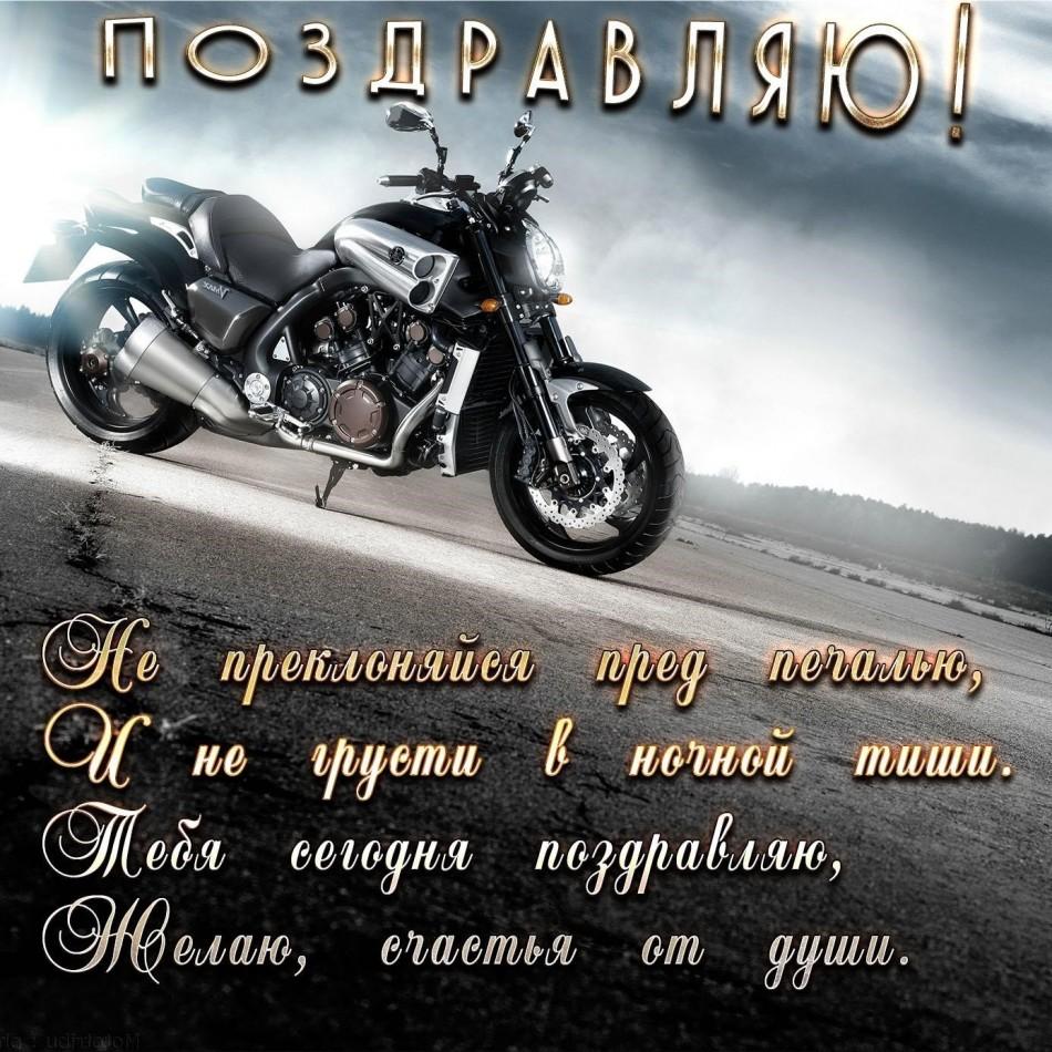 Картинка с мотоциклом на День рождения
