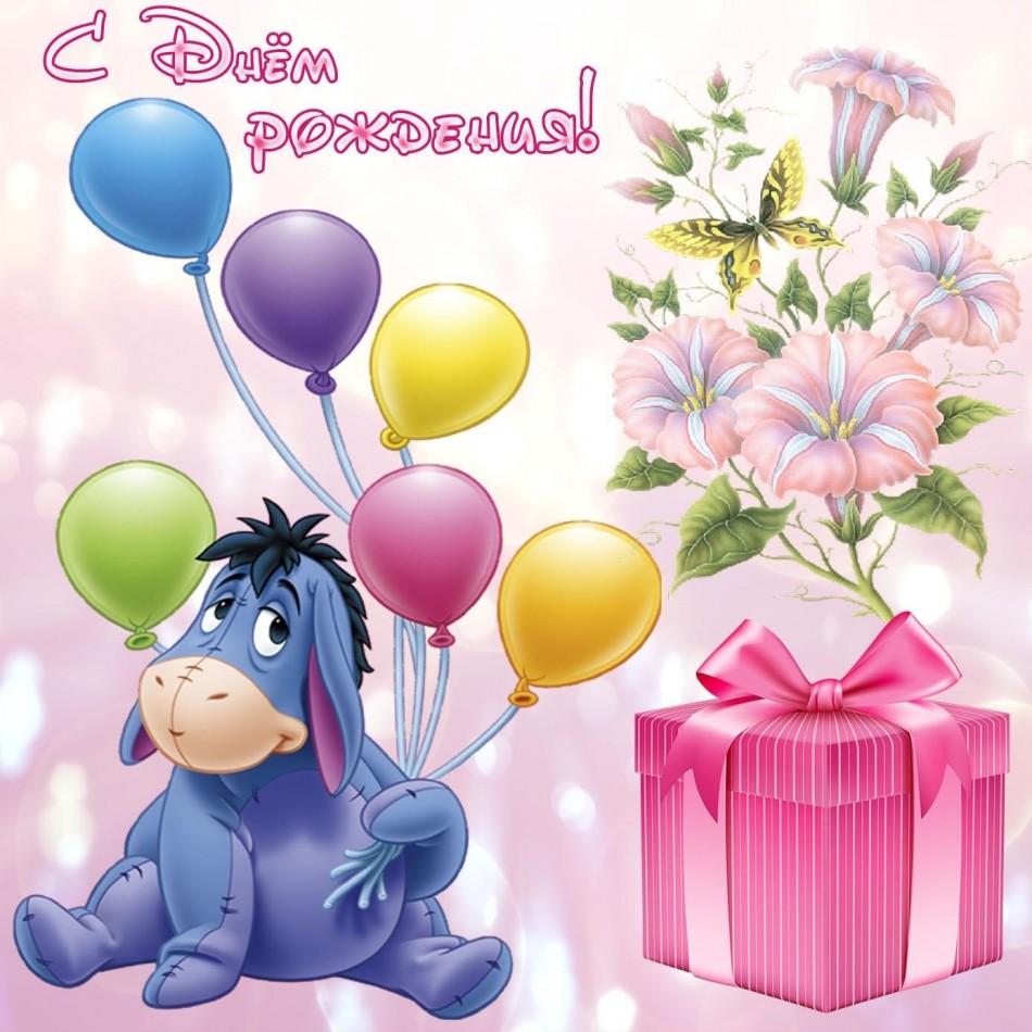 Картинка с осликом на День рождения девочке