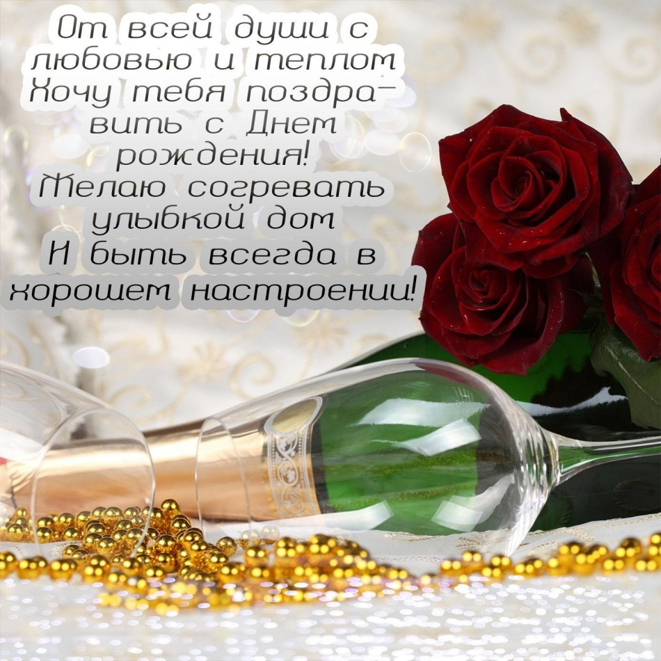 Картинка с пожеланием в стихах и розами
