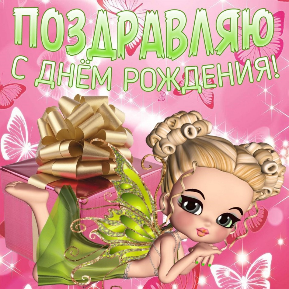 Картинка с поздравлением для девочки