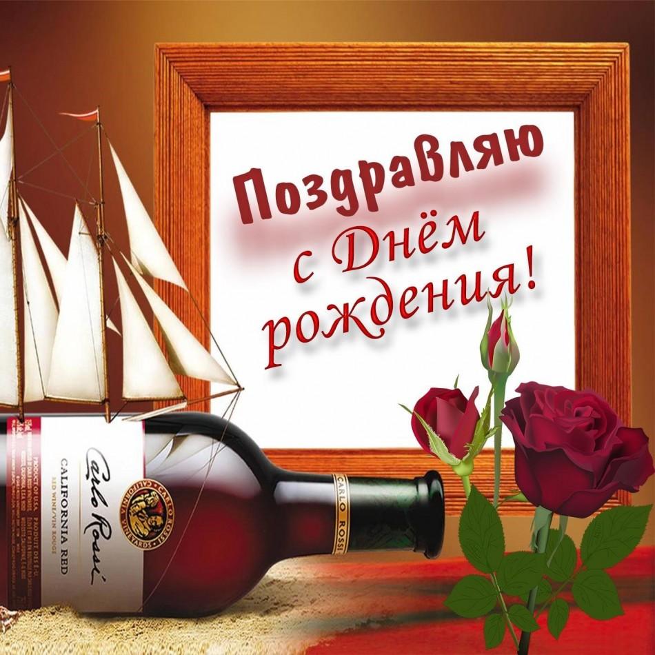 Картинка с розой и поздравлением для мужчины