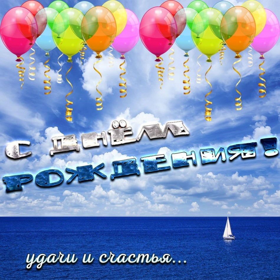 Картинка с шариками на День рождения