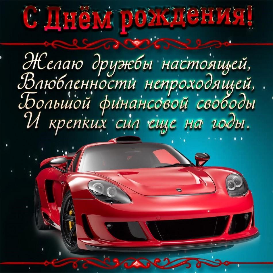 Красивая картинка с красным автомобилем