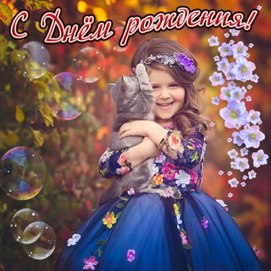Красивая открытка на День рождения девочке