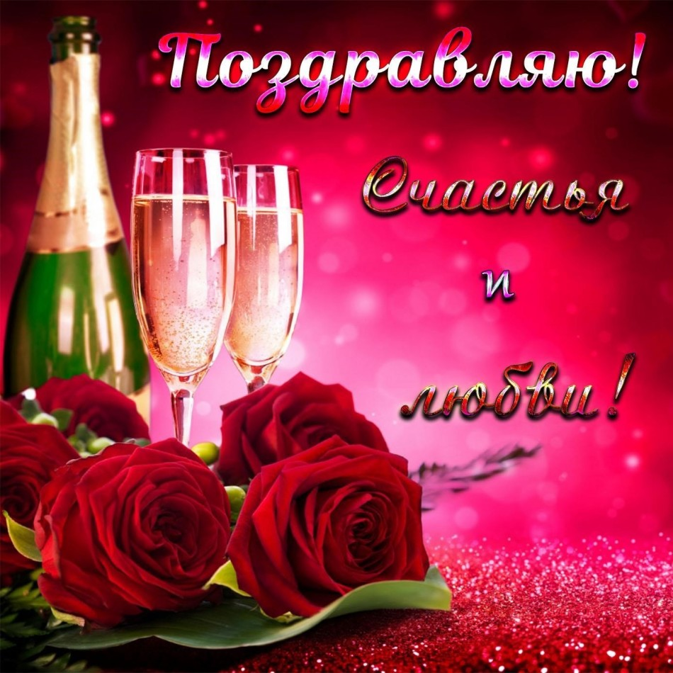 Красивая открытка с розами и шампанским
