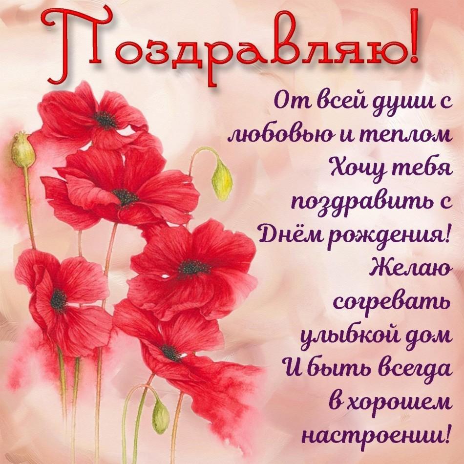 Красные цветы на открытке для женщины