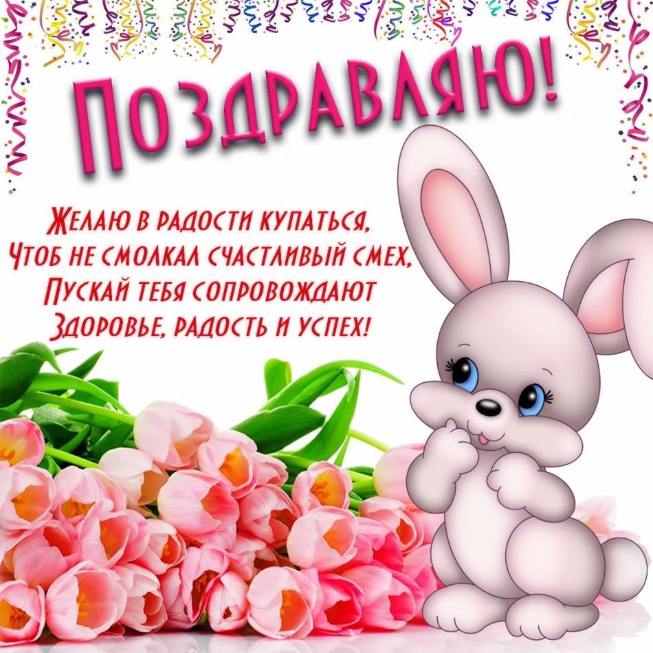 Милая картинка на День рождения с кроликом