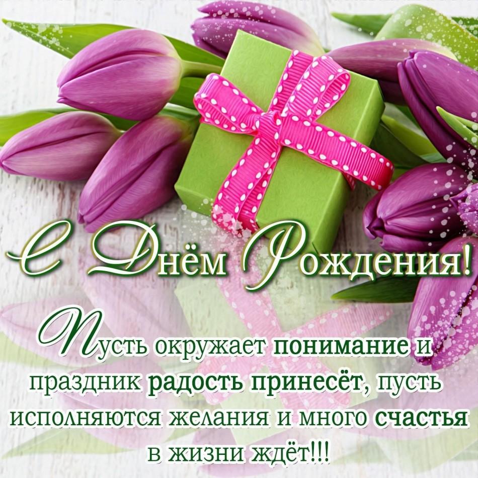 Открытка для женщины с подарком среди тюльпанов