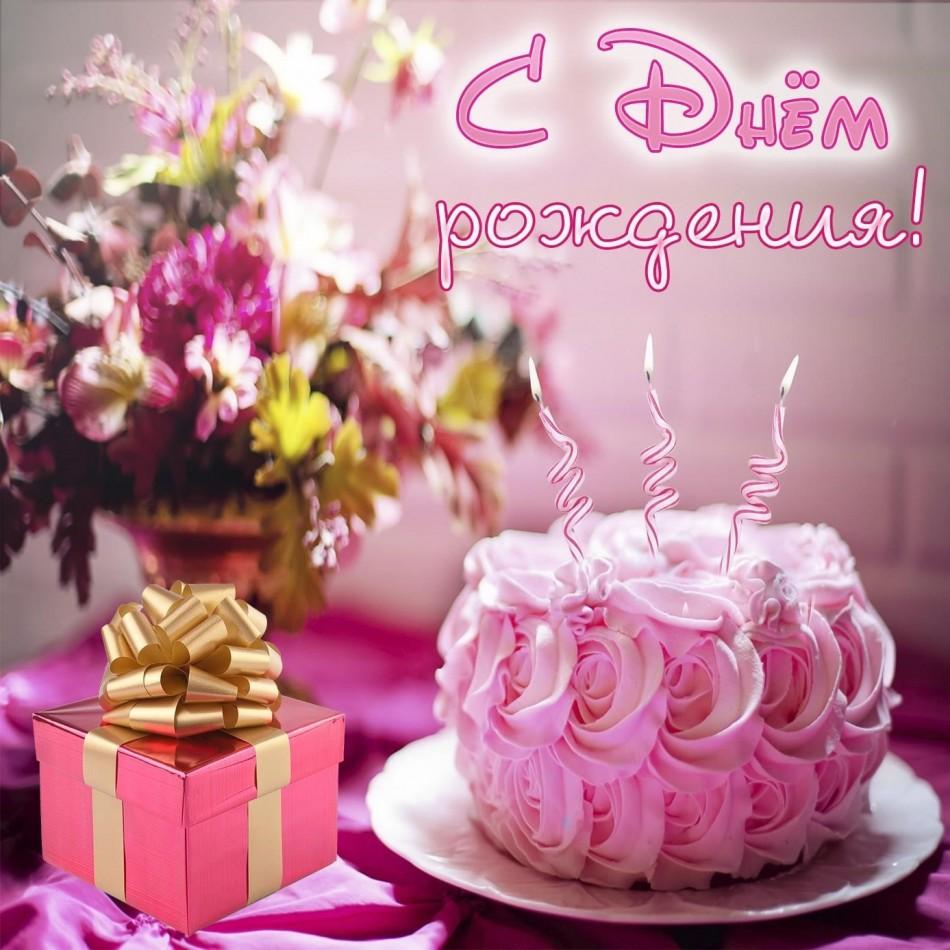 Открытка для женщины с тортом и подарком