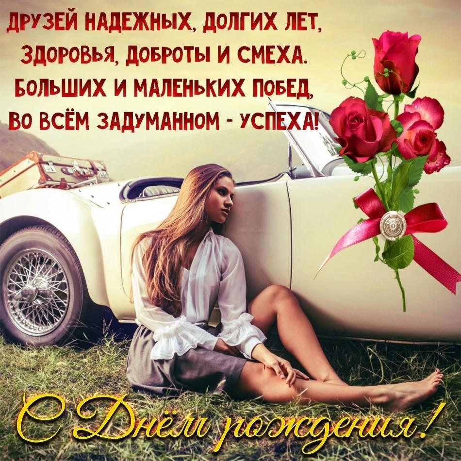 Открытка для мужчины с девушкой у машины