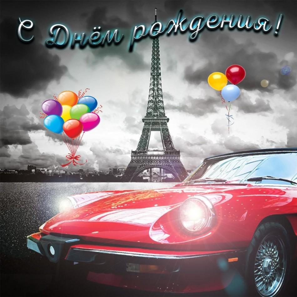 Открытка для мужчины с красивой машиной