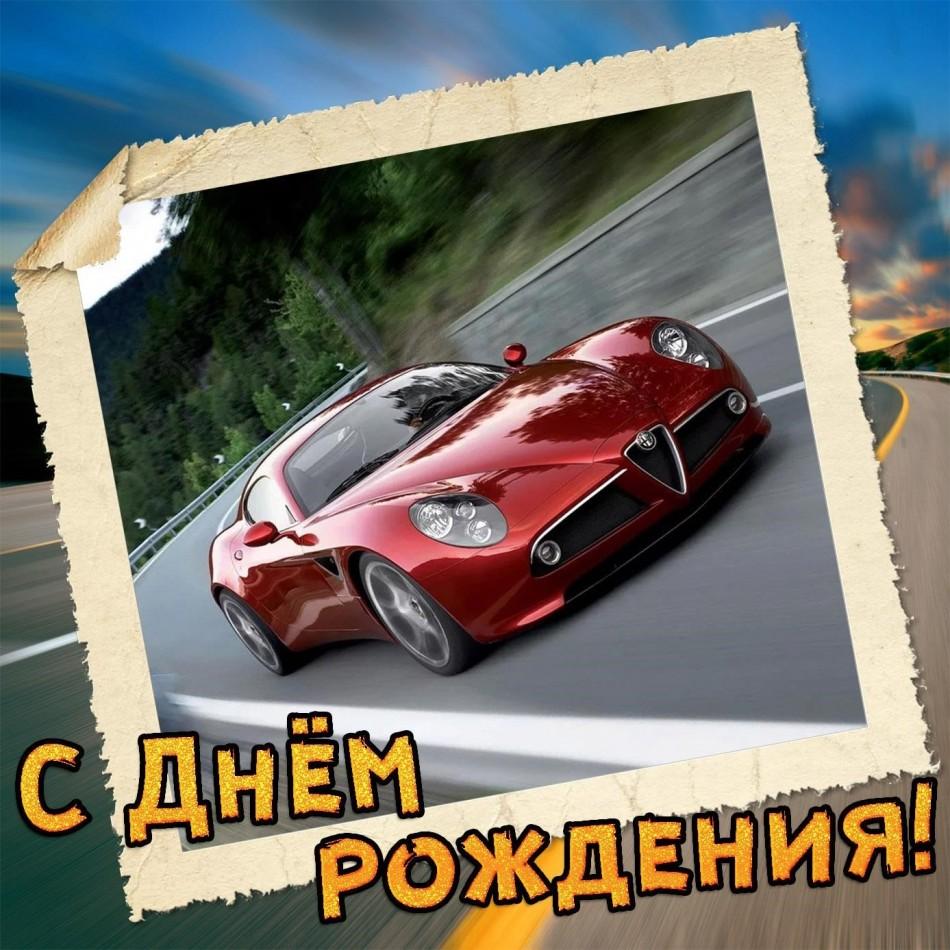 Открытка для мужчины с красным автомобилем