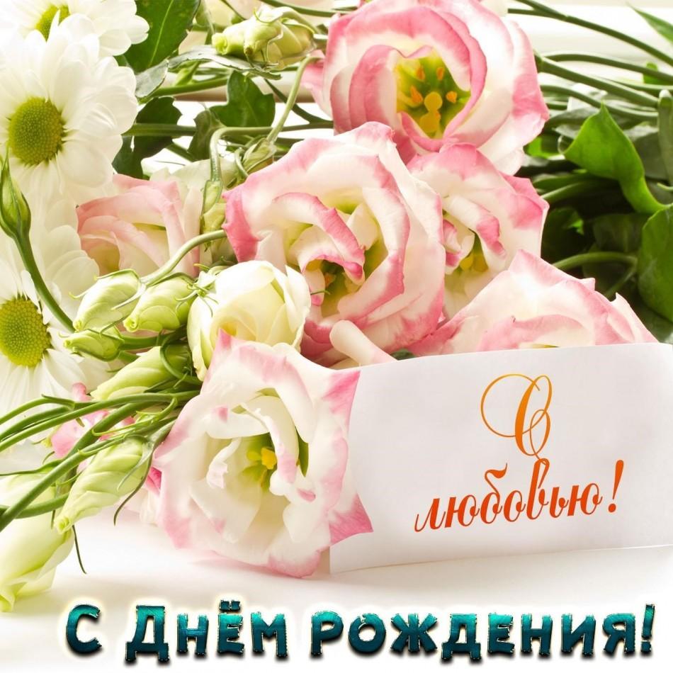 Открытка на День рождения девушке с розами