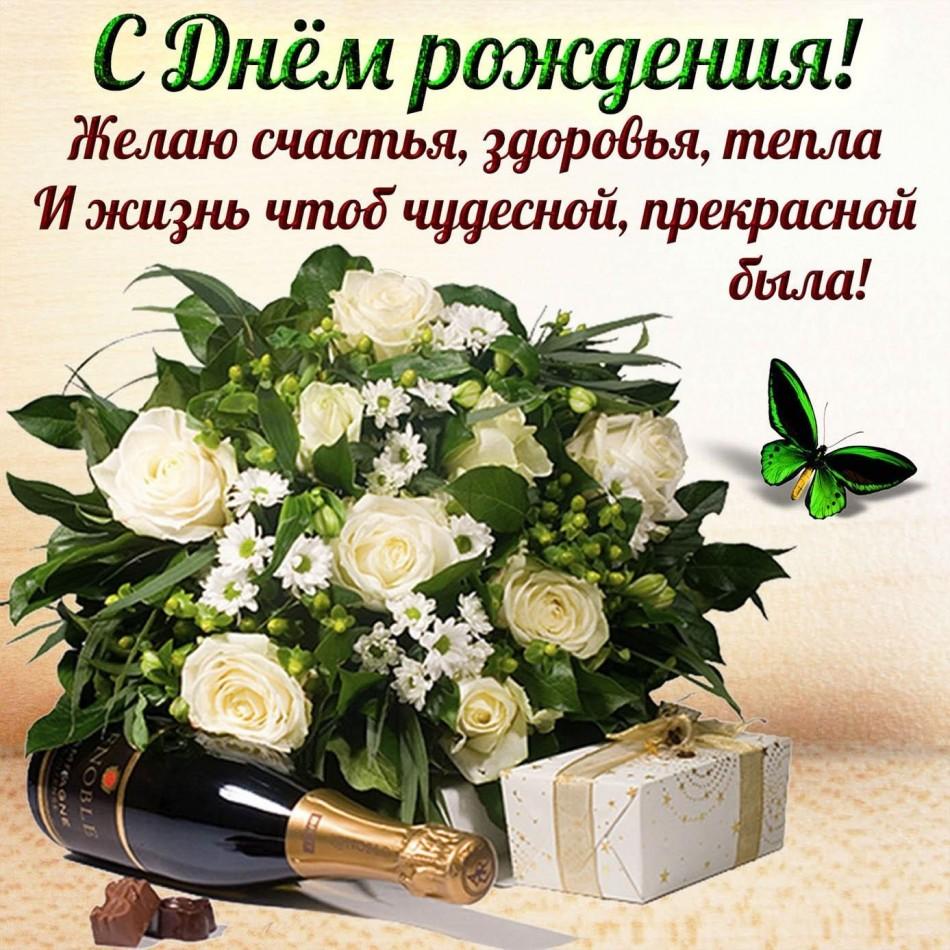 Открытка на День рождения с букетом белых роз