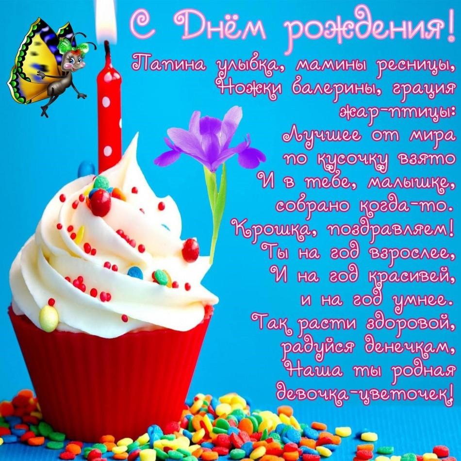 Открытка на День рождения с пирожным