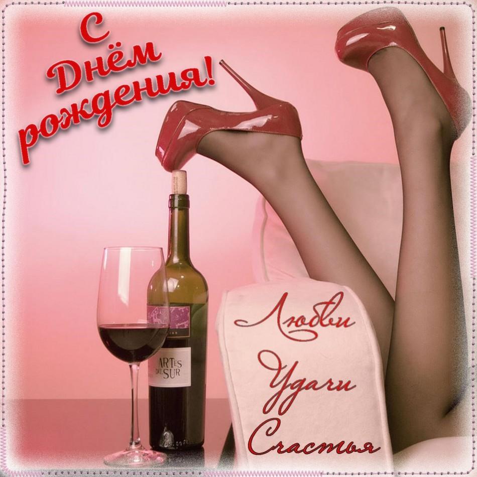 Открытка с вином и женскими туфельками