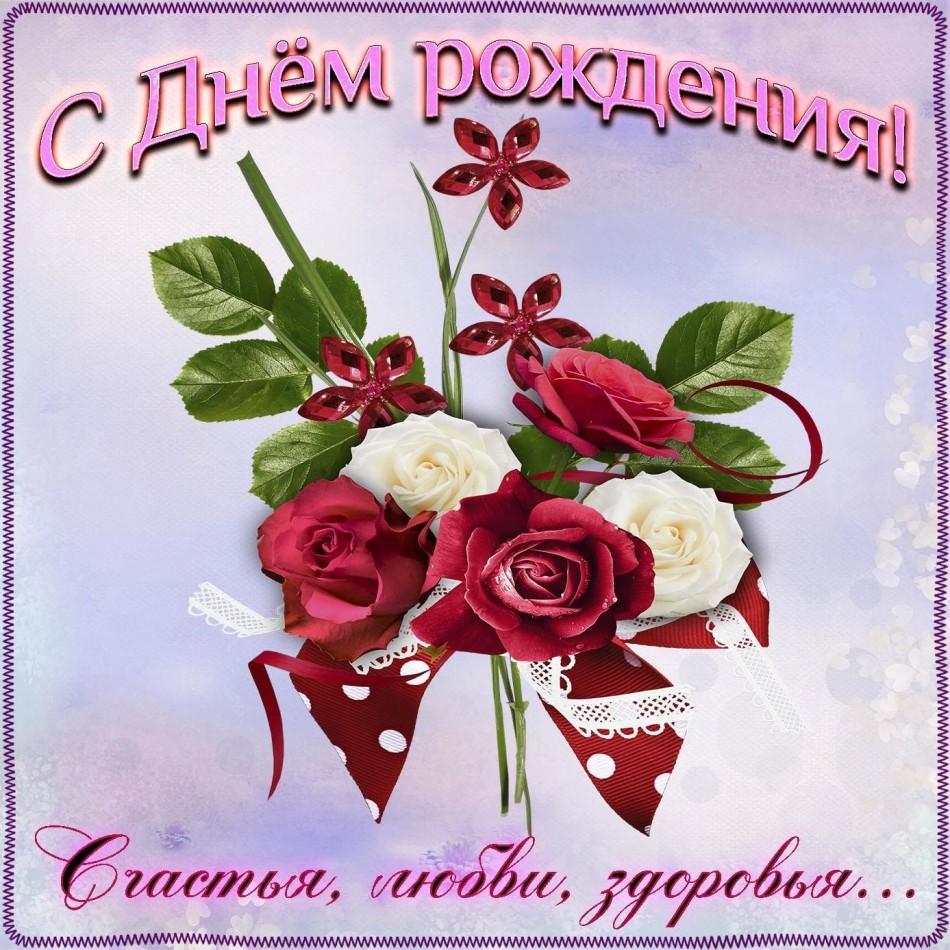 Открытка с милыми цветами к Дню рождения