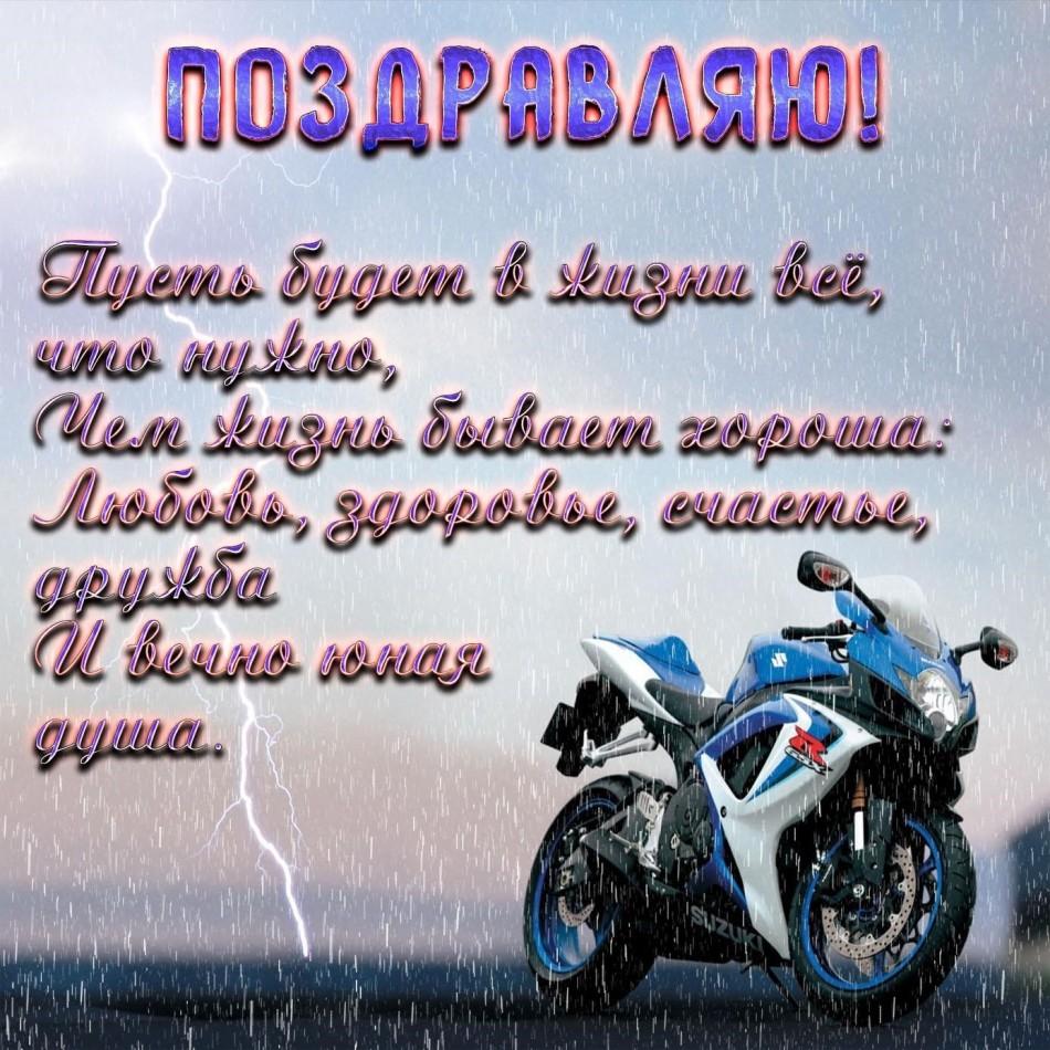 Открытка с пожеланием и мотоциклом для мужчины